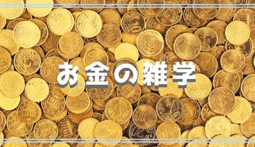 お金の雑学「1万円札の原価は22円」「直径3mのお金がある」など