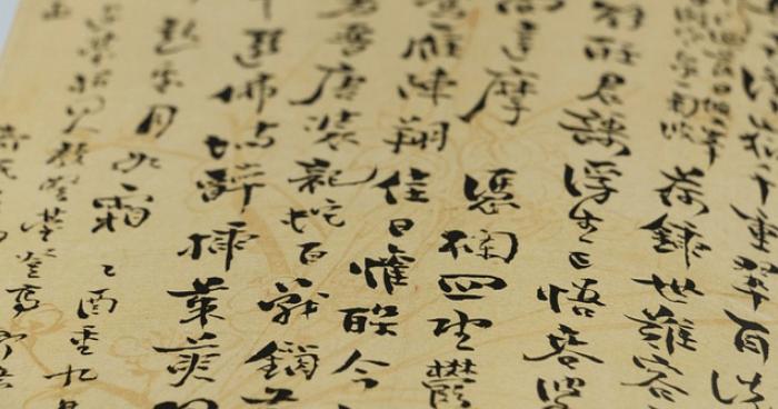 漢字が書かれた紙