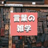 活版印刷の活字
