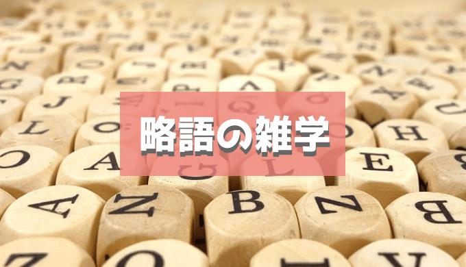 アルファベットが書かれた大量のブロック