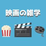 カチンコと映画のフィルム