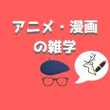 ベレー帽とメガネとペン
