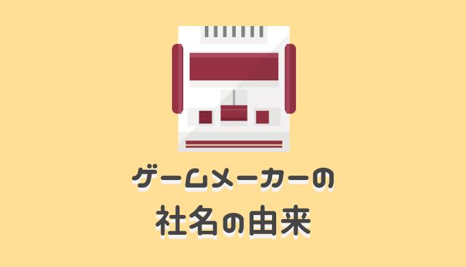 ファミコンのイラスト