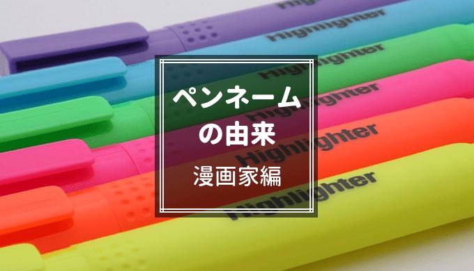 カラフルなペン