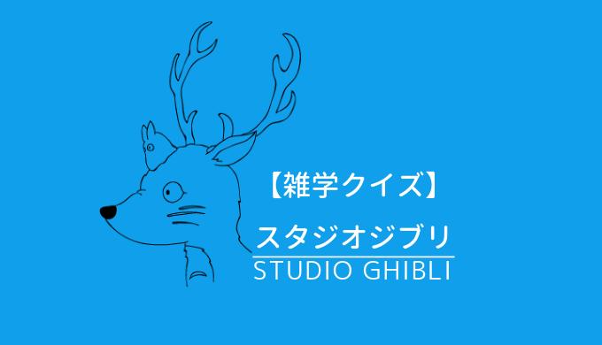スタジオジブリ風の鹿