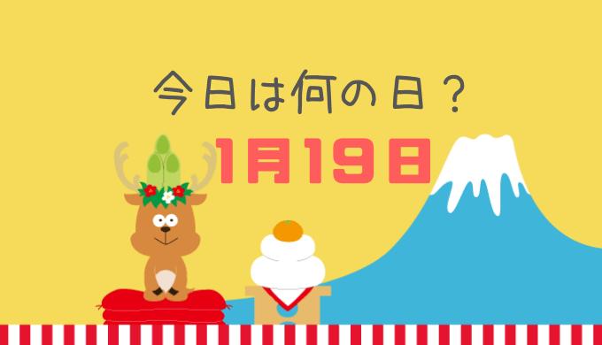 3 19 なん の 日