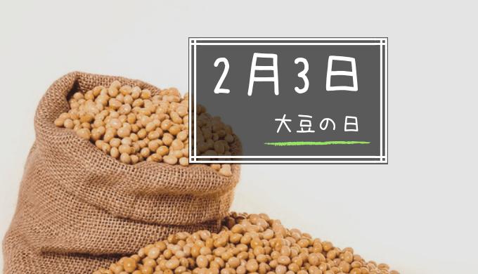 2月3日は大豆の日