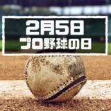 2月5日プロ野球の日