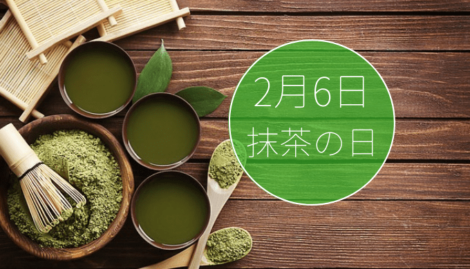 2月6日は抹茶の日