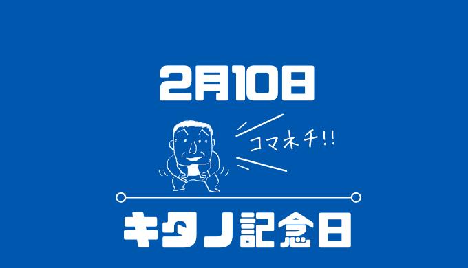 2月10日はキタノ記念日