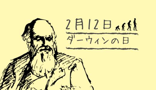 今日は何の日? 2月12日の記念日や出来事に関する雑学