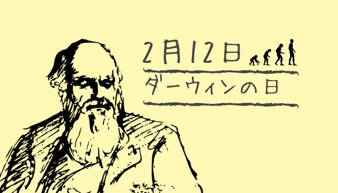 2月12日はダーウィンの日