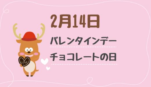 2月14日はチョコレートの日