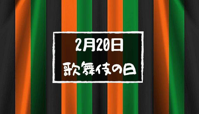 2月20日は歌舞伎の日