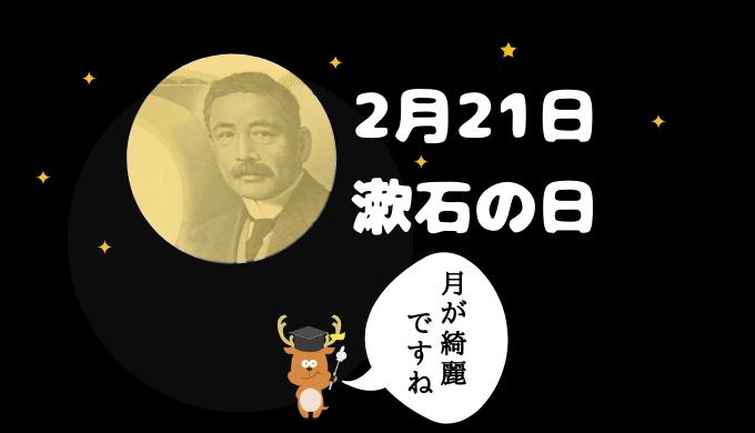 2月21日は漱石の日