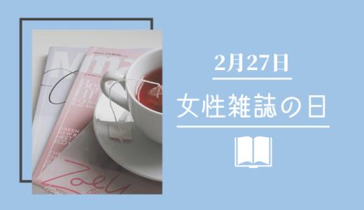 2月27日は何の日?「女性雑誌の日」など、2月27日に関する雑学