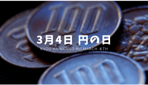 3月4日は何の日?「円の日、バウムクーヘンの日、ミシンの日」など