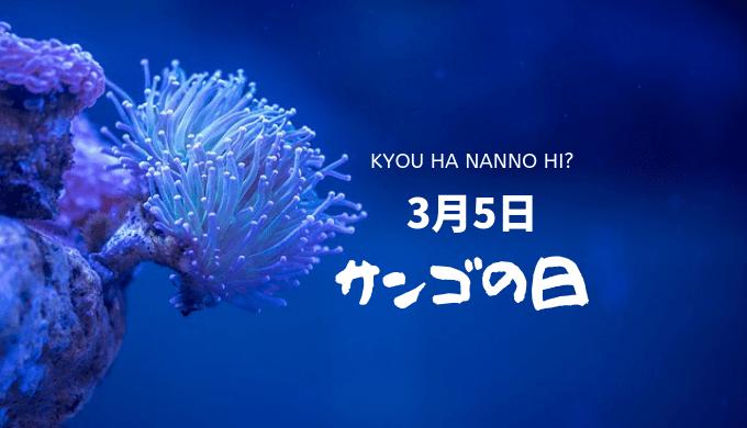 3月5日はサンゴの日