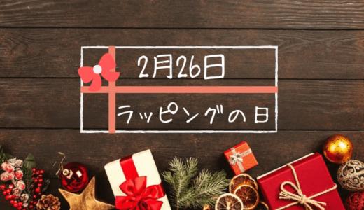 2月26日は何の日? 記念日や出来事など2月26日に関連する雑学