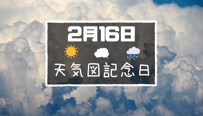 2月16日は天気図記念日