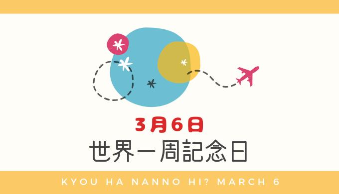 3月6日は「世界一周記念日」
