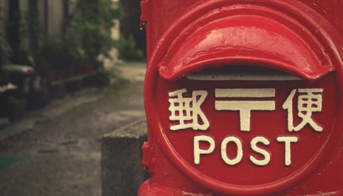 郵便マークのあるポスト