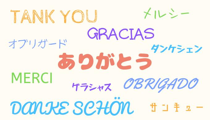 世界各国の言葉で書かれた「ありがとう」の文字