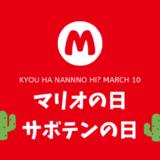 3月10日は「マリオの日」