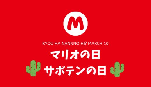 3月10日は何の日?「マリオの日、サボテンの日、など」3月10日の雑学