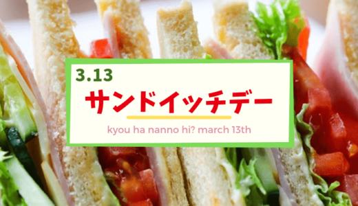 3月13日は「サンドイッチデー」