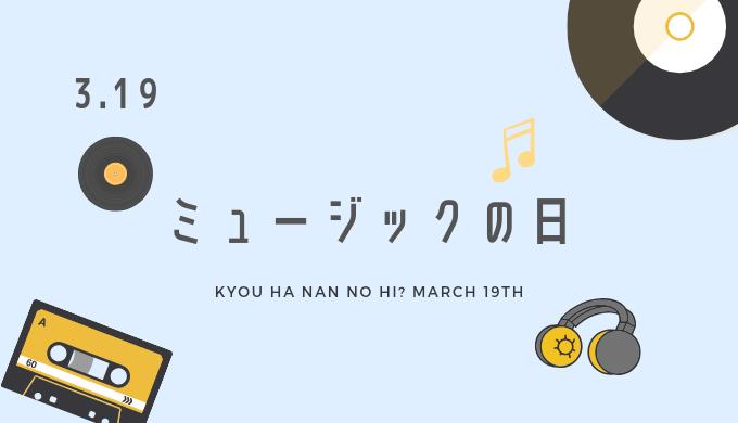 3月19日は「ミュージックの日」