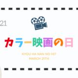 3月21日は「カラー映画の日」