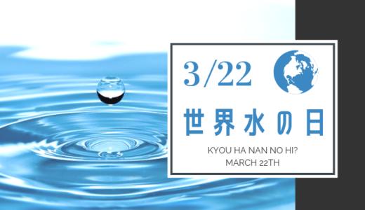今日は何の日? 3月22日の記念日や出来事「世界水の日」など