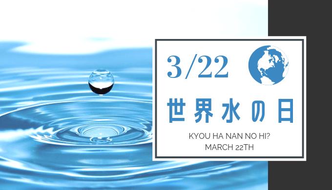 3月22日は「世界水の日」