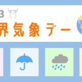 3月23日は「世界気象デー」