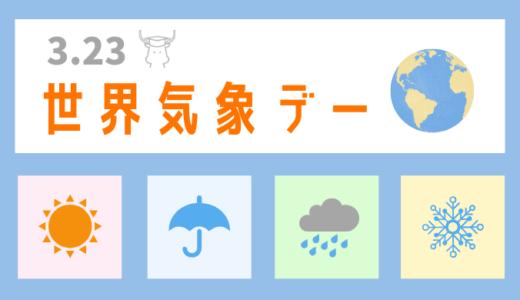今日は何の日? 3月23日の記念日や出来事「世界気象デー」など