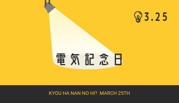 3月25日は「電気記念日」