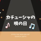 3月26日は「カチューシャの唄の日」