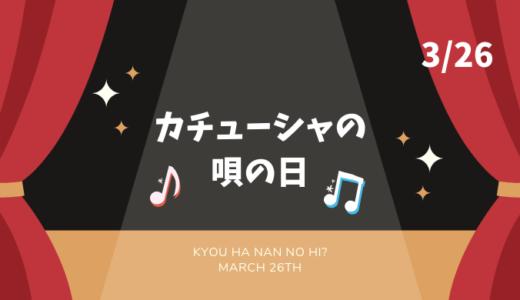 今日は何の日? 3月26日の記念日や出来事「カチューシャの唄の日」