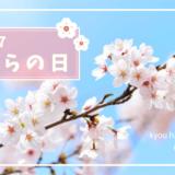 3月27日は「さくらの日」