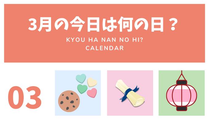 ホワイトデーのクッキーやキャンデーなど3月に関するイラスト