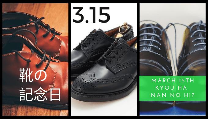 3月15日は「靴の記念日」
