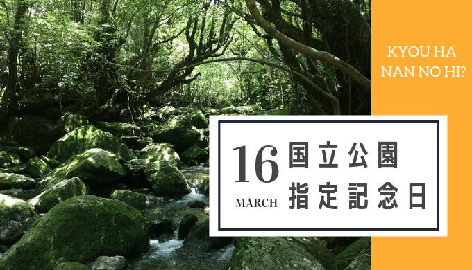 3月16日は「国立公園指定記念日」