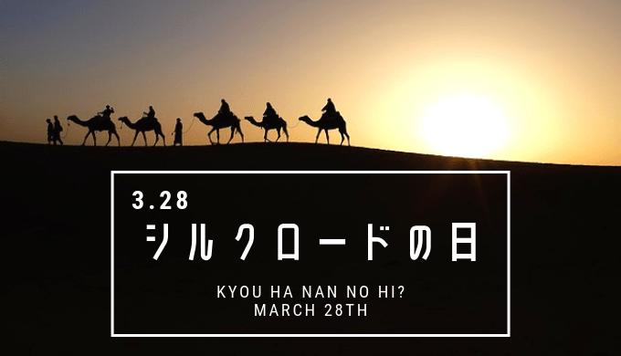3月28日は「シルクロードの日」