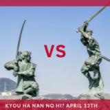 4月13日は「決闘の日」