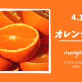 4月14日は「オレンジデー」