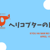 4月15日は「ヘリコプターの日」