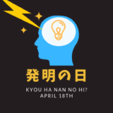 4月18日は「発明の日」