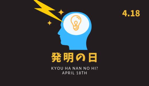 今日は何の日? 4月18日の記念日や出来事「発明の日」など