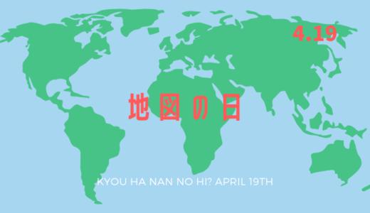 今日は何の日? 4月19日の記念日や出来事「地図の日」など